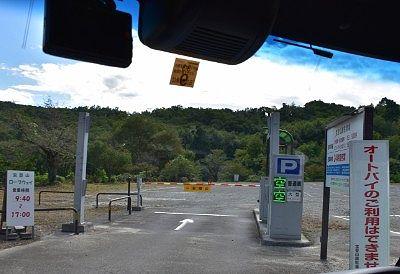 宝登山駐車場ゲート