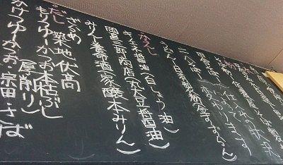 食材産地が書いてあった黒板