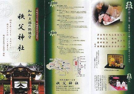 秩父神社パンフレット1
