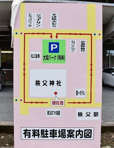 有料駐車場の案内