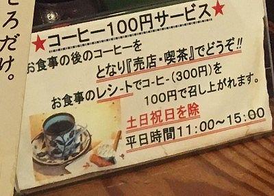 食後のコーヒー100円のお知らせ