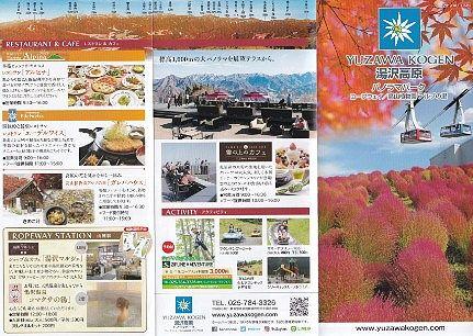 湯沢高原ロープウェイパンフレット1