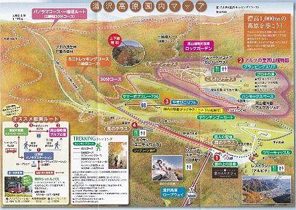 湯沢高原ロープウェイパンフレット2