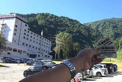 湯沢高原ロープウェイ駐車場と湯沢東映ホテル