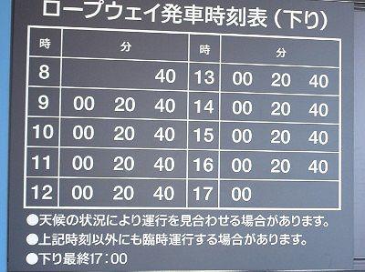湯沢高原ロープウェイ下り時刻表