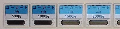 マウンテンゴーカート料金表