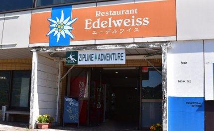 展望レストランエーデルワイス入口