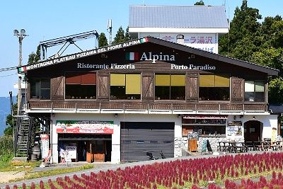 レストランアルピナ