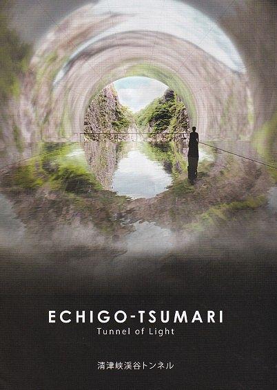 清津峡渓谷トンネルパンフレット1