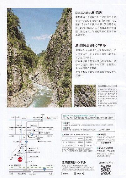 清津峡渓谷トンネルパンフレット2