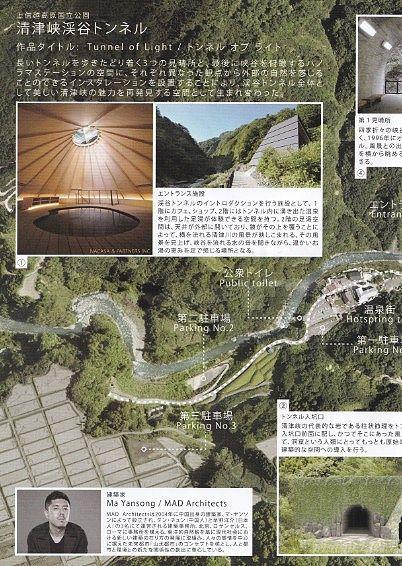 清津峡渓谷トンネルパンフレット4