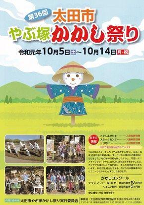第36回太田市やぶ塚かかし祭りのチラシ1