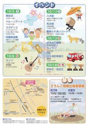 第36回太田市やぶ塚かかし祭りのチラシ2