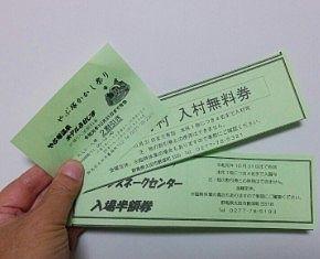 藪塚観光施設などの割引券