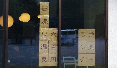 万蔵旅館の窓に掲示されてた日帰り入浴料金