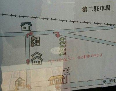 第二駐車場マップ