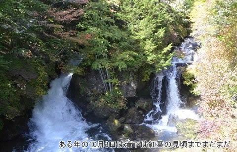 10月3日竜頭の滝の滝下紅葉の様子
