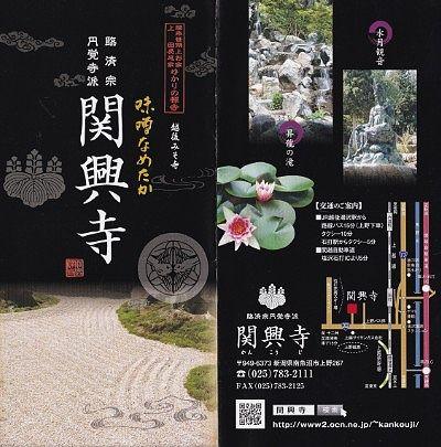 関興寺パンフレット1