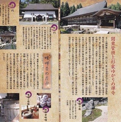 関興寺パンフレット2