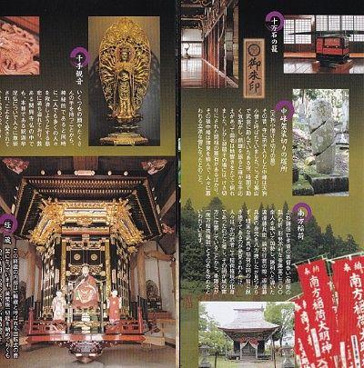 関興寺パンフレット4