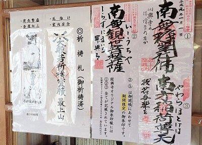 関興寺御朱印の種類