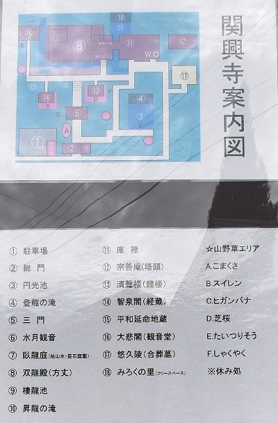 関興寺境内図