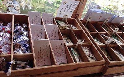 関興寺お守り