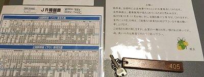 部屋の鍵と新幹線時刻表