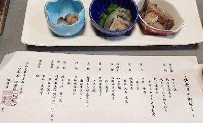 前菜「秋刀魚砧巻き、焼きえりんぎ卸し和え、鯖冷燻巻きクリームチーズ奈良漬け」