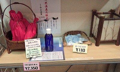 中屋オリジナル温泉化粧水