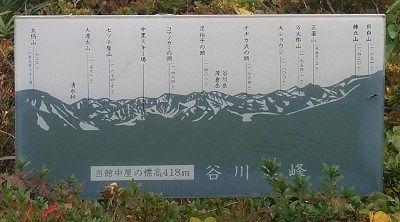 露天風呂から見える谷川連峰