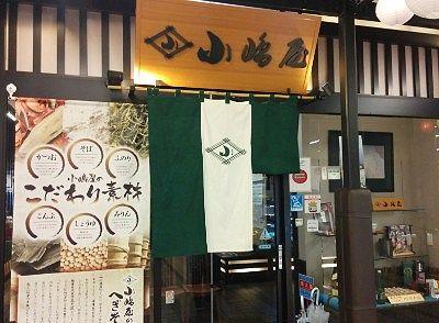 越後十日町小嶋屋越後湯沢店入口