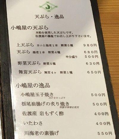 天ぷらなど一品メニュー