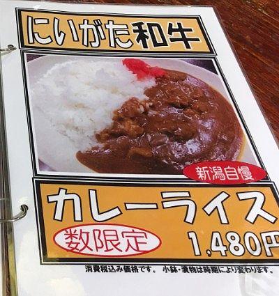 にいがた和牛カレーライス