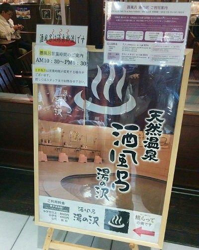 酒風呂湯の沢のポスター