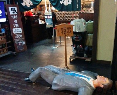 寝てる酔っ払い人形