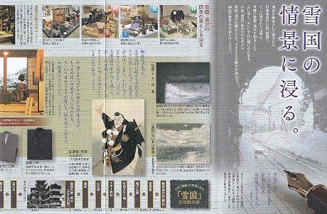 湯沢町歴史民俗資料館雪国館パンフレット1