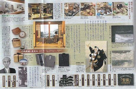 湯沢町歴史民俗資料館雪国館パンフレット2