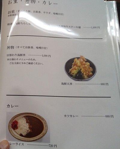 丼、カレーメニュー