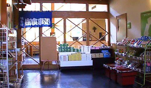 食事処とお土産売り場