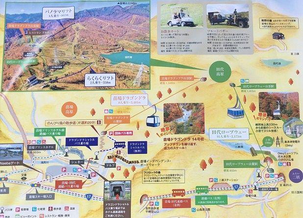 苗場/田代高原観光マップ