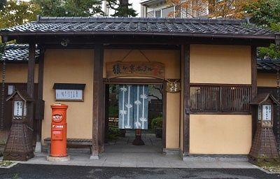猿ヶ京ホテルエントランス