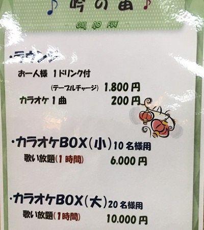 ラウンジカラオケBOX料金表