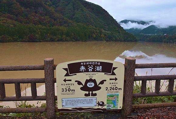 赤谷湖記念公園