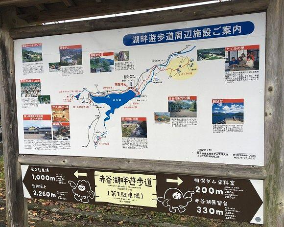 湖畔遊歩道マップ