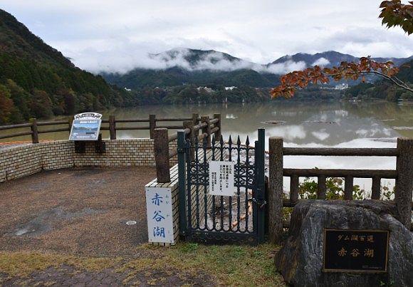 赤谷湖記念公園展望台