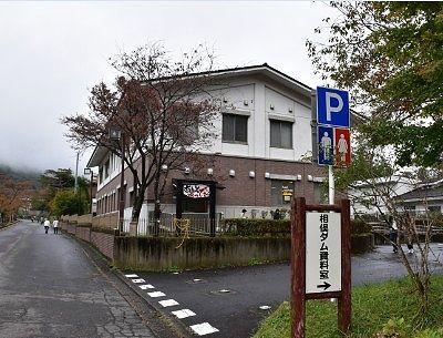 相俣ダム資料室駐車場入口