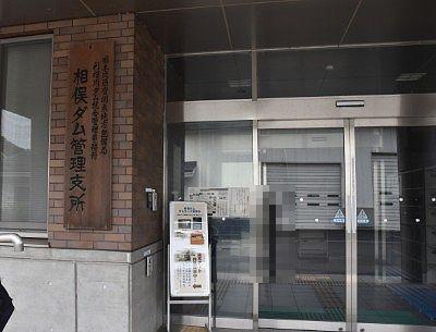 相俣ダム管理支所入口