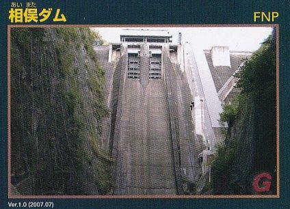 相俣ダムカード
