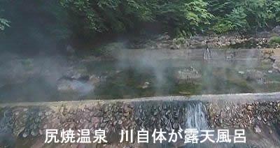 尻焼温泉川原野天風呂
